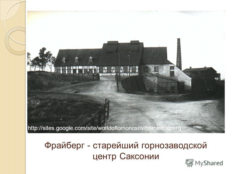 Фрайберг - старейший горнозаводской центр Саксонии http://sites.google.com/site/worldoflomonosov/home/frajberg