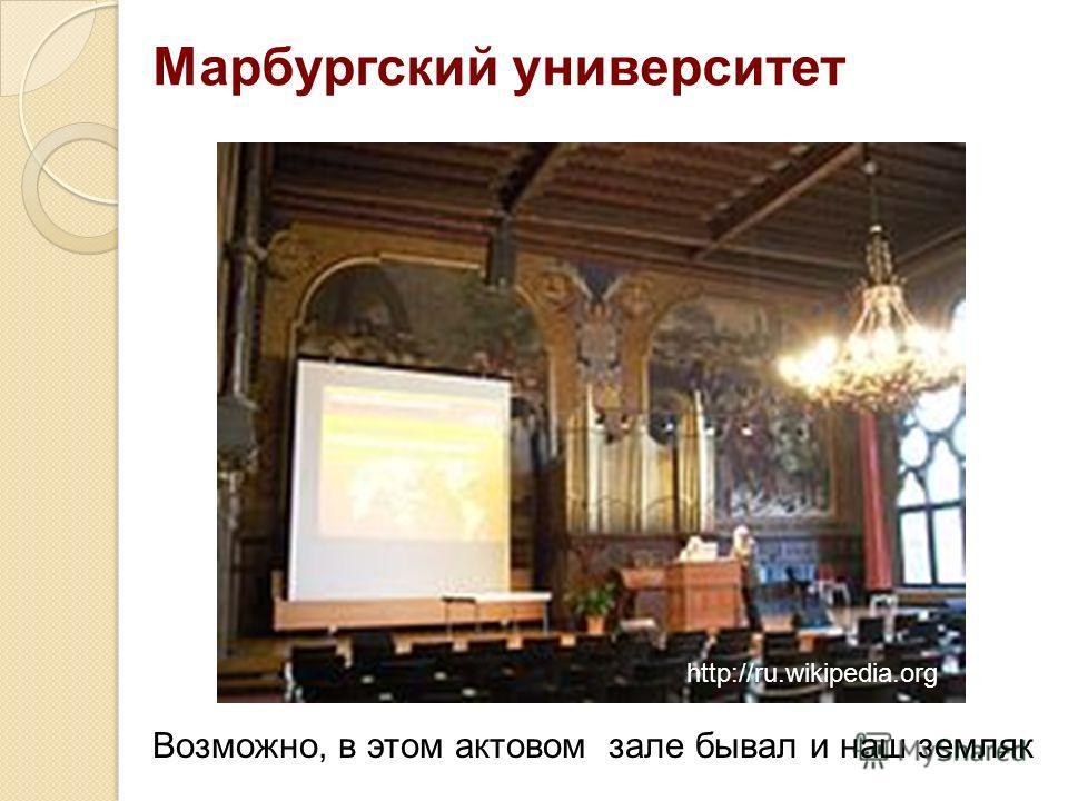 Марбургский университет Возможно, в этом актовом зале бывал и наш земляк http://ru.wikipedia.org