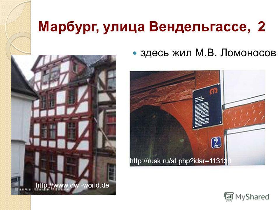 Марбург, улица Вендельгассе, 2 здесь жил М.В. Ломоносов http://www.dw -world.de http://rusk.ru/st.php?idar=113130