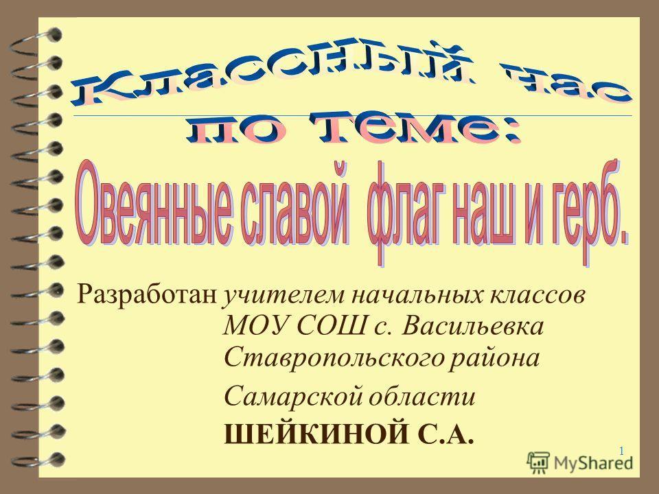 1 Разработан учителем начальных классов МОУ СОШ с. Васильевка Ставропольского района Самарской области ШЕЙКИНОЙ С.А.