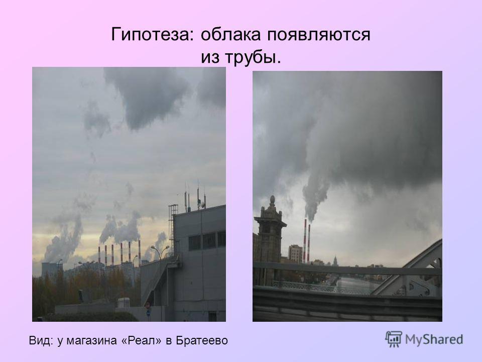 Гипотеза: облака появляются из трубы. Вид: у магазина «Реал» в Братеево