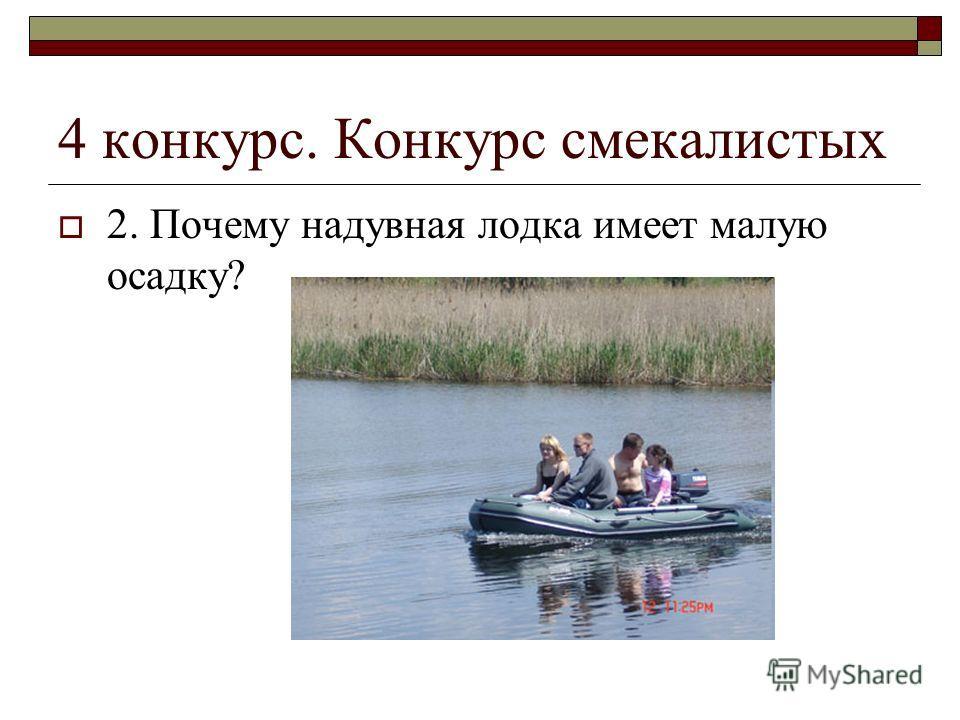 4 конкурс. Конкурс смекалистых 2. Почему надувная лодка имеет малую осадку?