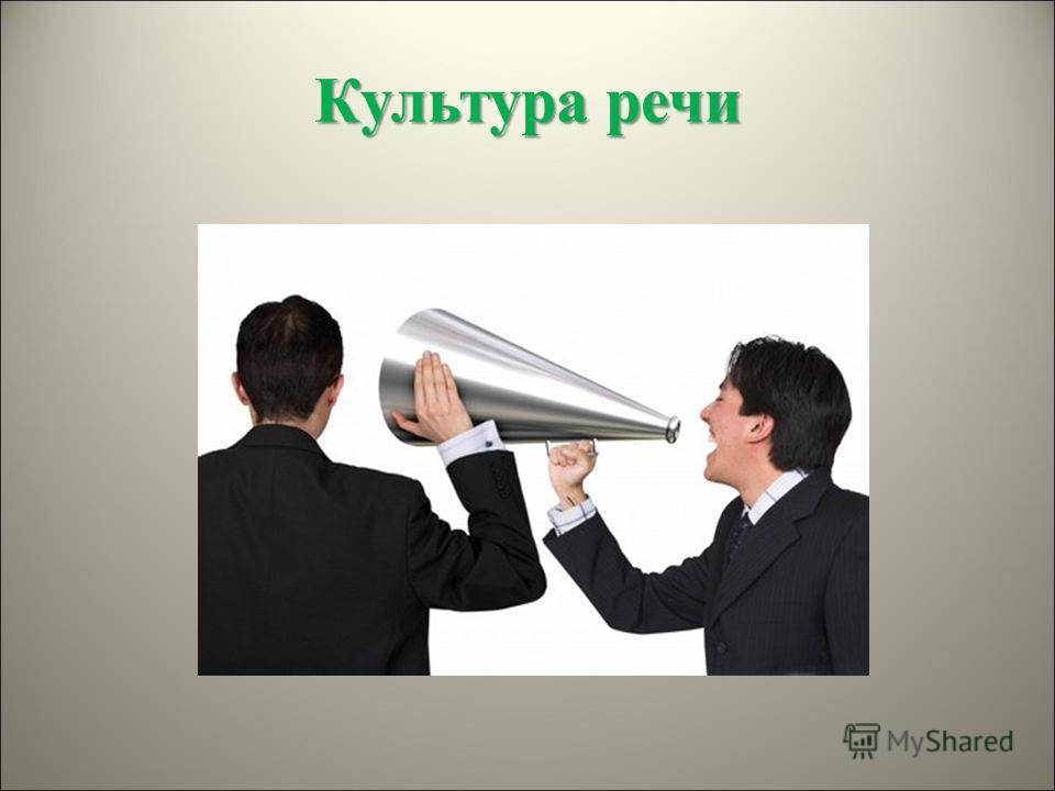 Культура речи