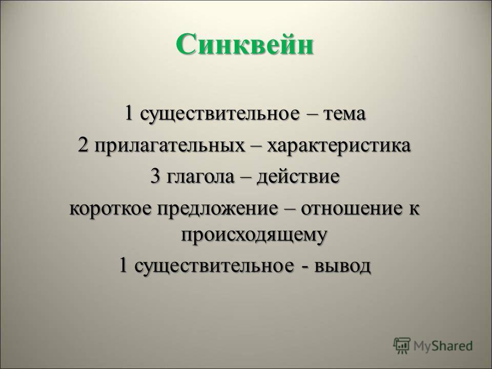 Синквейн 1 существительное – тема 2 прилагательных – характеристика 3 глагола – действие короткое предложение – отношение к происходящему 1 существительное - вывод