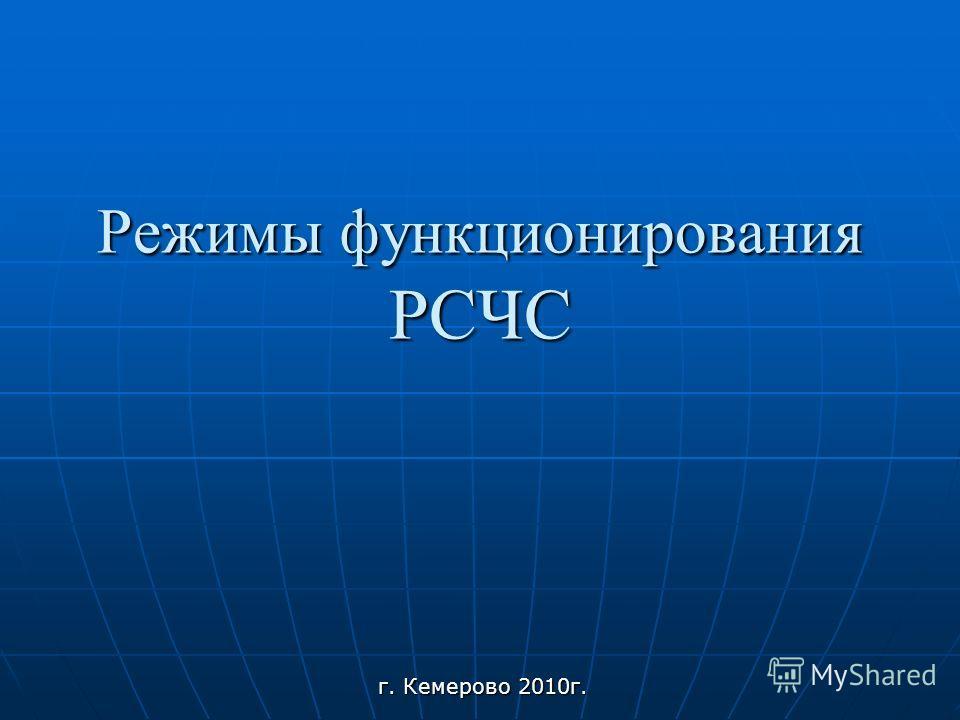 Режимы функционирования РСЧС г. Кемерово 2010г.