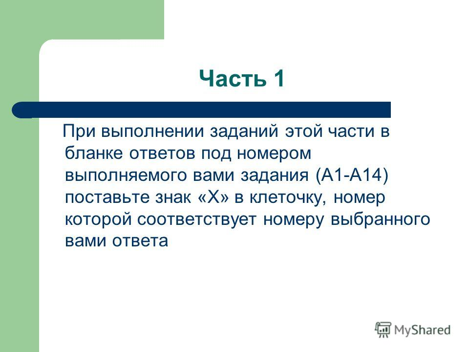 Часть 1 При выполнении заданий этой части в бланке ответов под номером выполняемого вами задания (А1-А14) поставьте знак «Х» в клеточку, номер которой соответствует номеру выбранного вами ответа