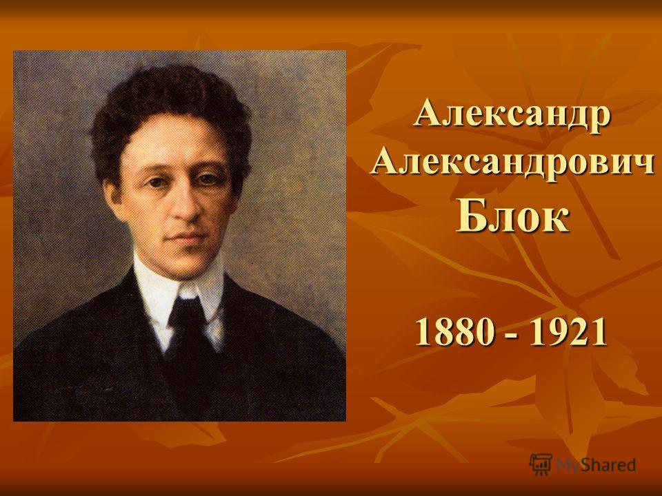 Александр Александрович Блок 1880 - 1921