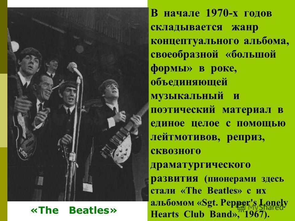 В начале 1970-х годов складывается жанр концептуального альбома, своеобразной «большой формы» в роке, объединяющей музыкальный и поэтический материал в единое целое с помощью лейтмотивов, реприз, сквозного драматургического развития (пионерами здесь