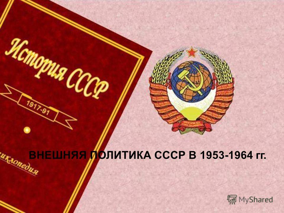 ВНЕШНЯЯ ПОЛИТИКА СССР В 1953-1964 гг.