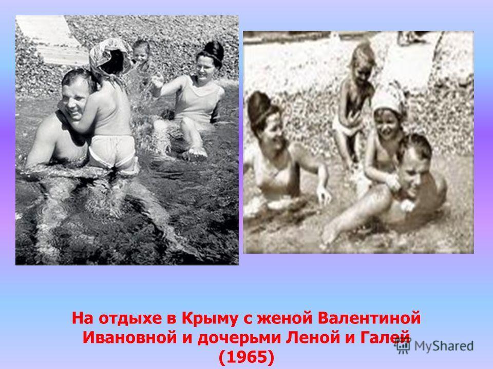 На отдыхе в Крыму с женой Валентиной Ивановной и дочерьми Леной и Галей (1965)
