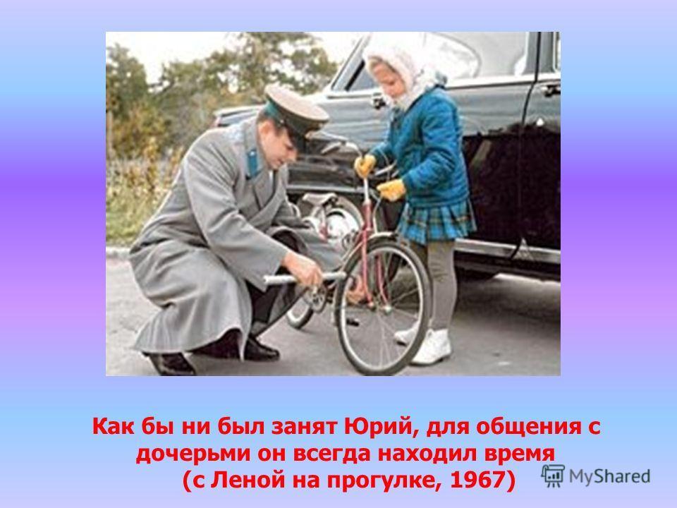 Как бы ни был занят Юрий, для общения с дочерьми он всегда находил время (с Леной на прогулке, 1967)