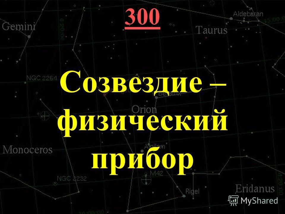 300 Созвездие – физический прибор