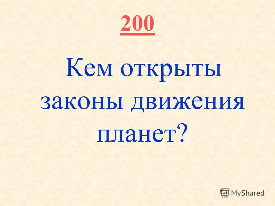 200 Кем открыты законы движения планет?
