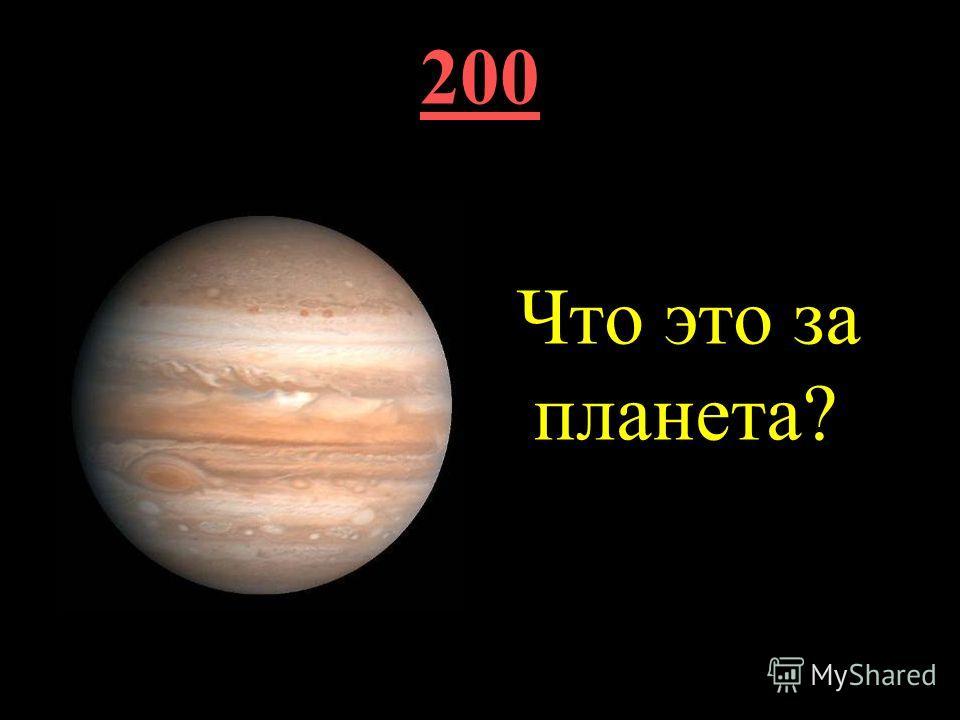 200 Что это за планета?
