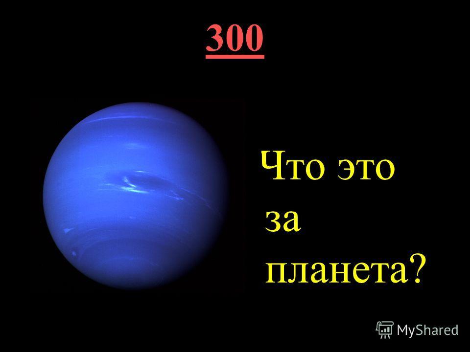 300 Что это за планета?