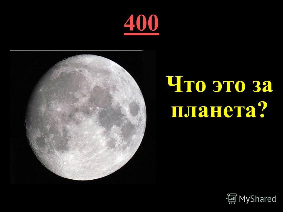 400 Что это за планета?