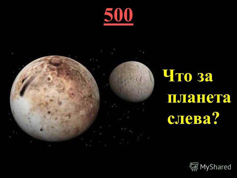 500 Что за планета слева?