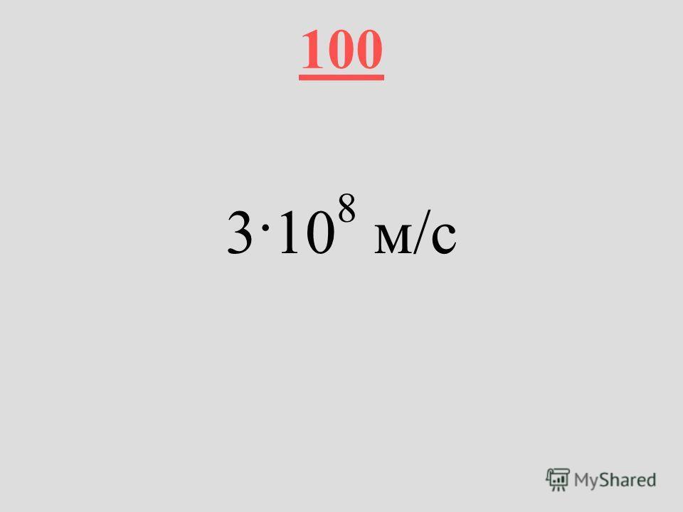 100 3·10 8 м/с