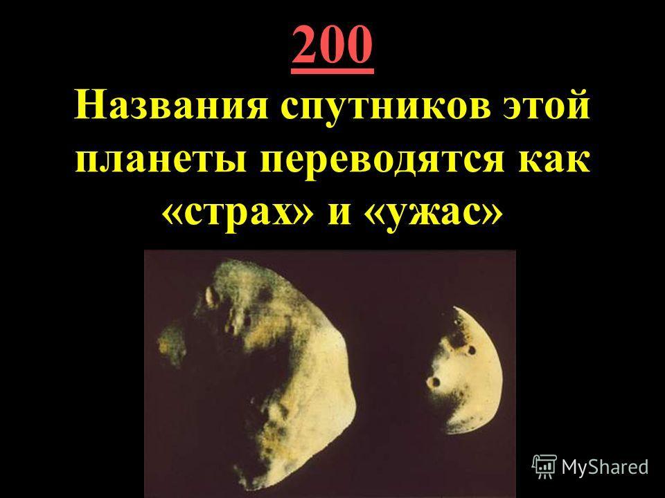 200 200 Названия спутников этой планеты переводятся как «страх» и «ужас»