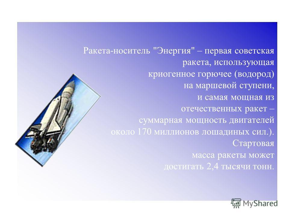 Ракета-носитель
