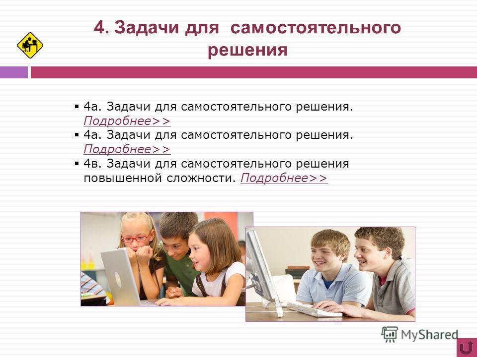 4. Задачи для самостоятельного решения 4а. Задачи для самостоятельного решения. Подробнее>> Подробнее>> 4а. Задачи для самостоятельного решения. Подробнее>> Подробнее>> 4в. Задачи для самостоятельного решения повышенной сложности. Подробнее>>Подробне