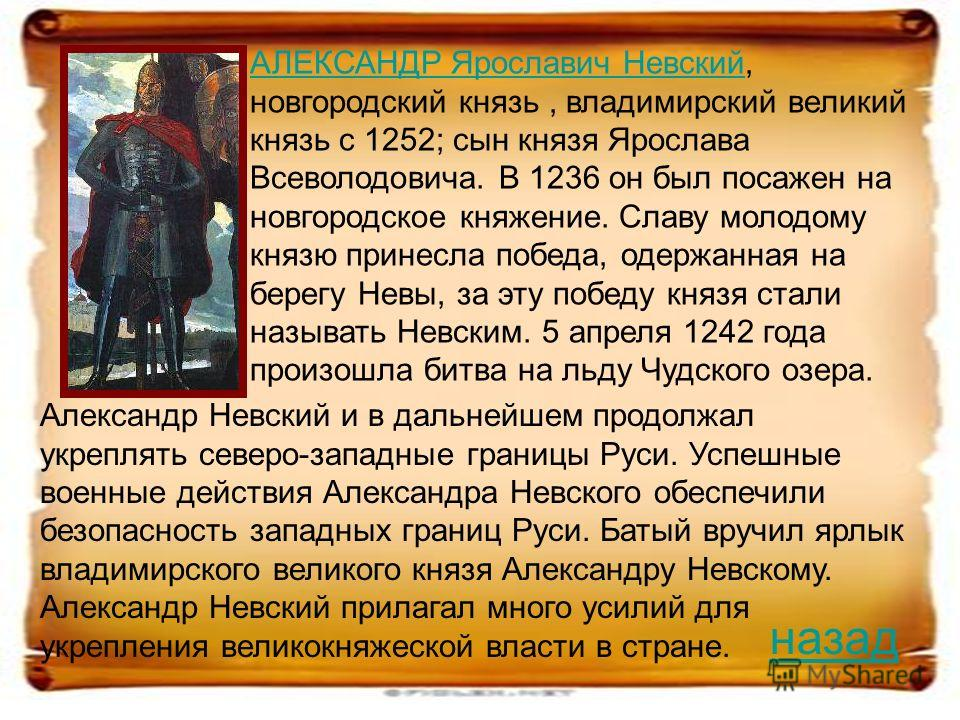 АЛЕКСАНДР Ярославич НевскийАЛЕКСАНДР Ярославич Невский, новгородский князь, владимирский великий князь с 1252; сын князя Ярослава Всеволодовича. В 1236 он был посажен на новгородское княжение. Славу молодому князю принесла победа, одержанная на берег