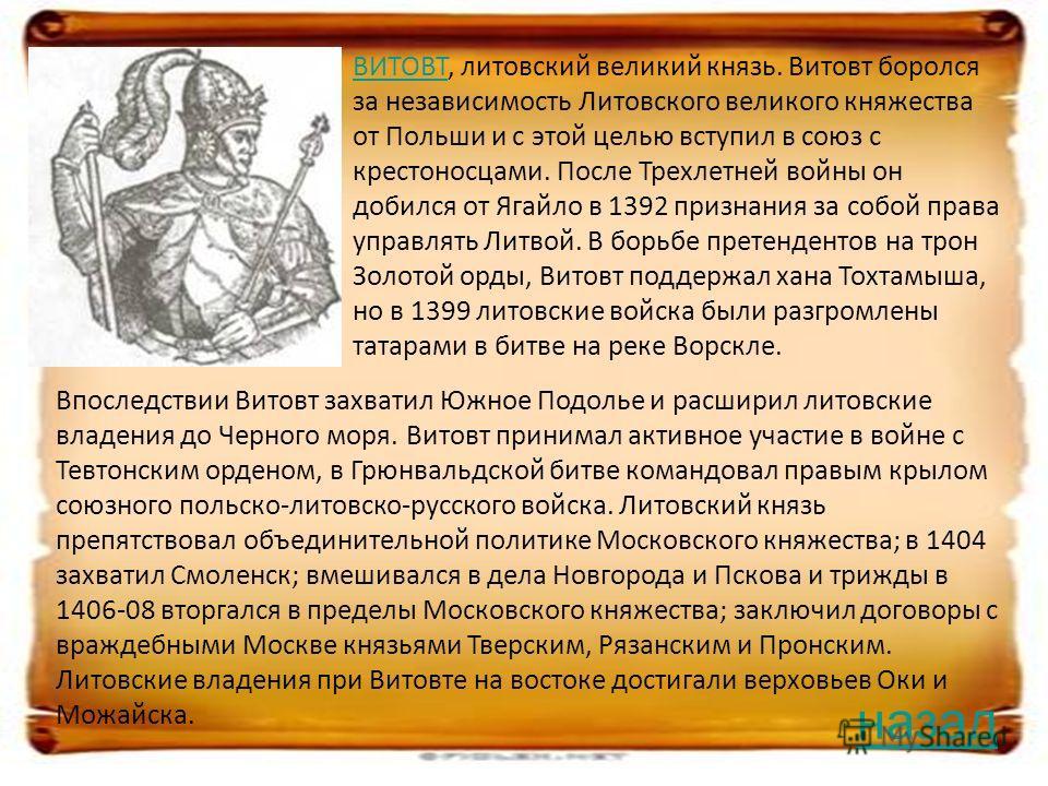 ВИТОВТВИТОВТ, литовский великий князь. Витовт боролся за независимость Литовского великого княжества от Польши и с этой целью вступил в союз с крестоносцами. После Трехлетней войны он добился от Ягайло в 1392 признания за собой права управлять Литвой