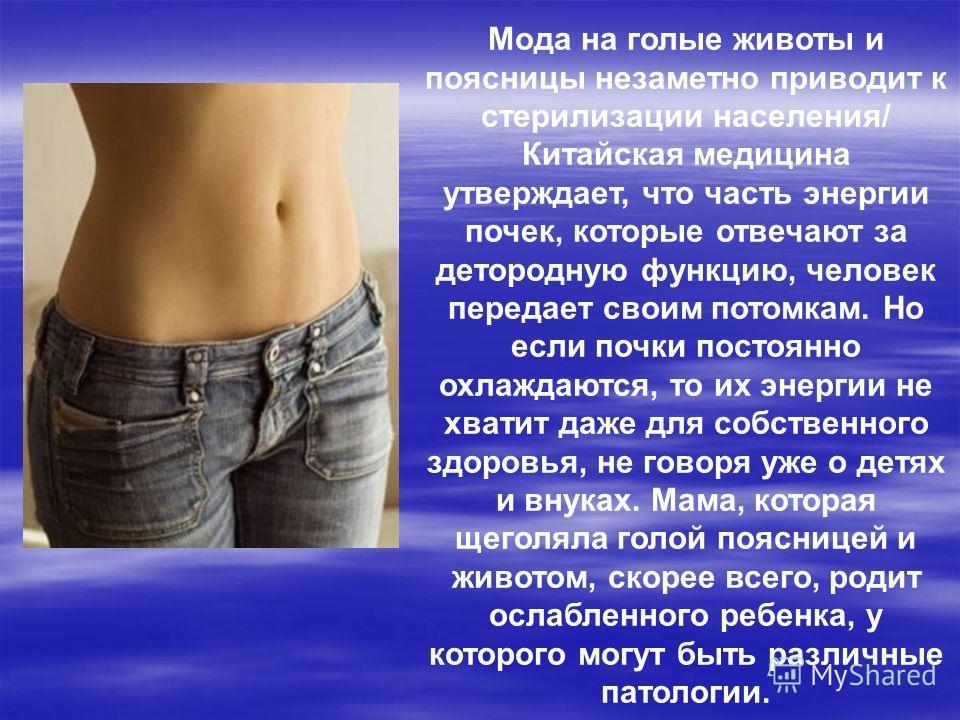 Мода на голые животы и поясницы незаметно приводит к стерилизации населения/ Китайская медицина утверждает, что часть энергии почек, которые отвечают за детородную функцию, человек передает своим потомкам. Но если почки постоянно охлаждаются, то их э
