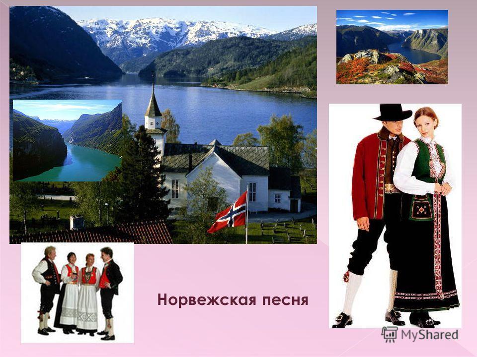 Норвежская песня