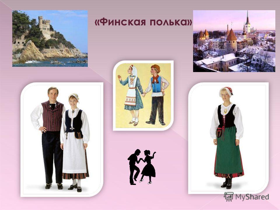 «Финская полька»