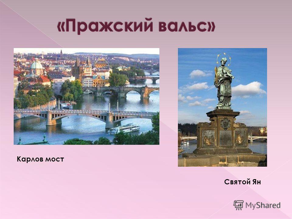 Карлов мост Святой Ян