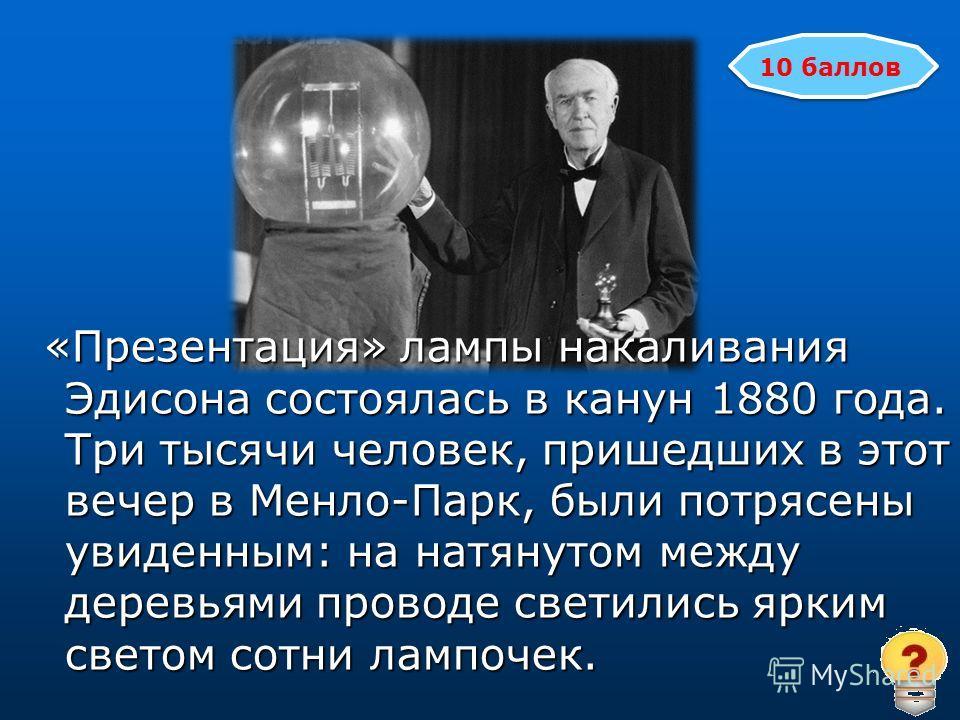 «Презентация» лампы накаливания Эдисона состоялась в канун 1880 года. Три тысячи человек, пришедших в этот вечер в Менло-Парк, были потрясены увиденным: на натянутом между деревьями проводе светились ярким светом сотни лампочек. «Презентация» лампы н