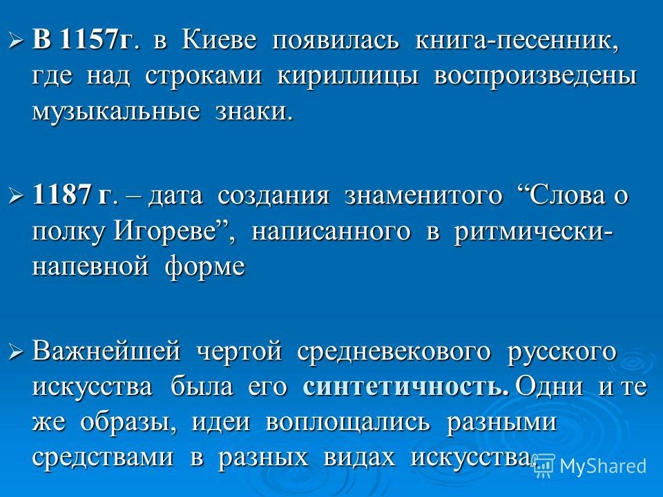 В 1157г. в Киеве появилась книга-песенник, где над строками кириллицы воспроизведены музыкальные знаки. В 1157г. в Киеве появилась книга-песенник, где над строками кириллицы воспроизведены музыкальные знаки. 1187 г. – дата создания знаменитого Слова