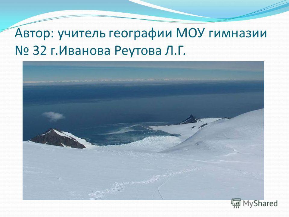 Автор: учитель географии МОУ гимназии 32 г.Иванова Реутова Л.Г.
