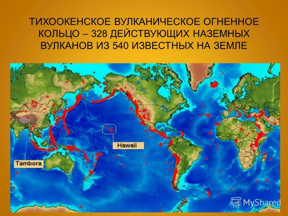 ТИХООКЕНСКОЕ ВУЛКАНИЧЕСКОЕ ОГНЕННОЕ КОЛЬЦО – 328 ДЕЙСТВУЮЩИХ НАЗЕМНЫХ ВУЛКАНОВ ИЗ 540 ИЗВЕСТНЫХ НА ЗЕМЛЕ