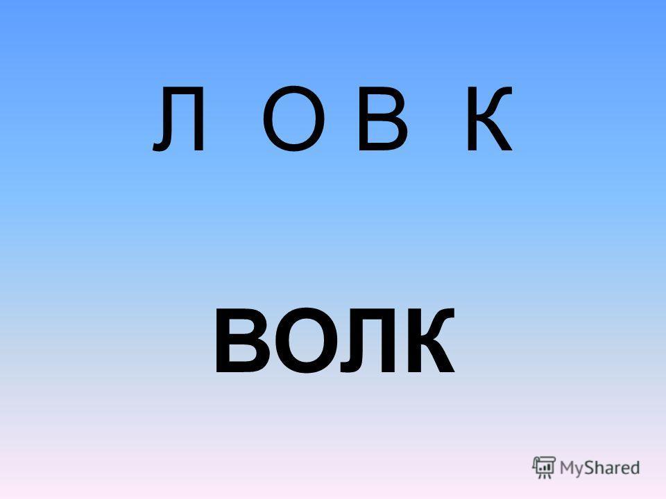 Л О В К ВОЛК