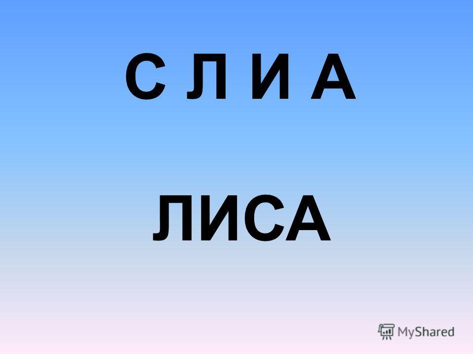 С Л И А ЛИСА