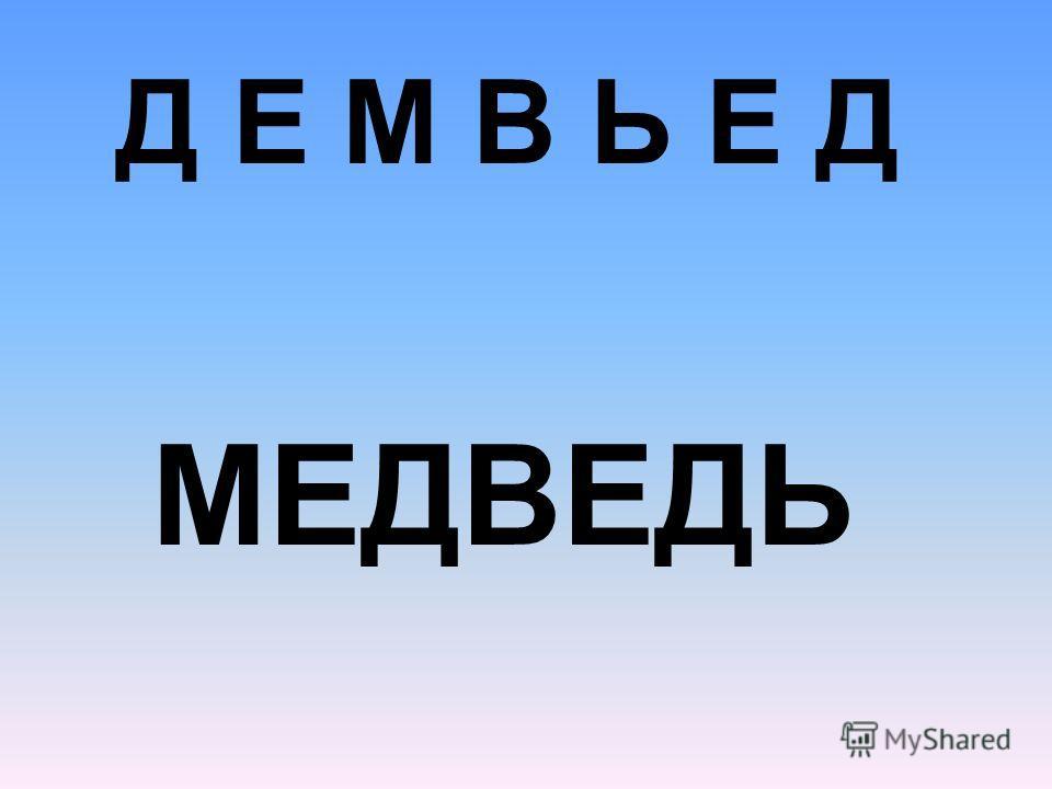 Д Е М В Ь Е Д МЕДВЕДЬ