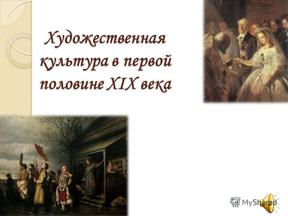 Художественная культура в первой половине XIX века
