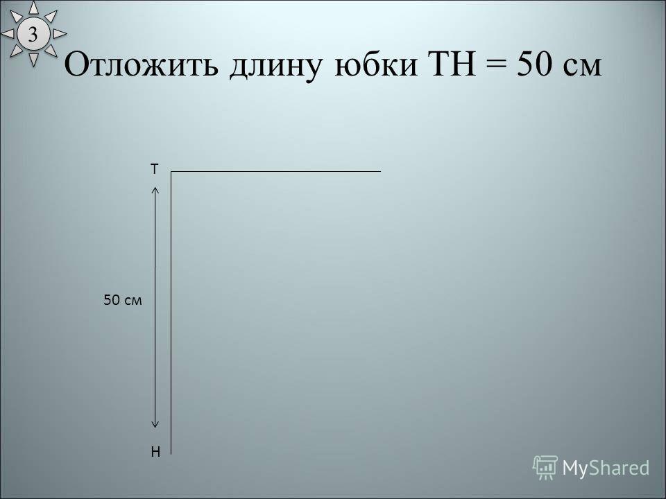 Отложить длину юбки ТН = 50 см Т Н 50 см 3 3