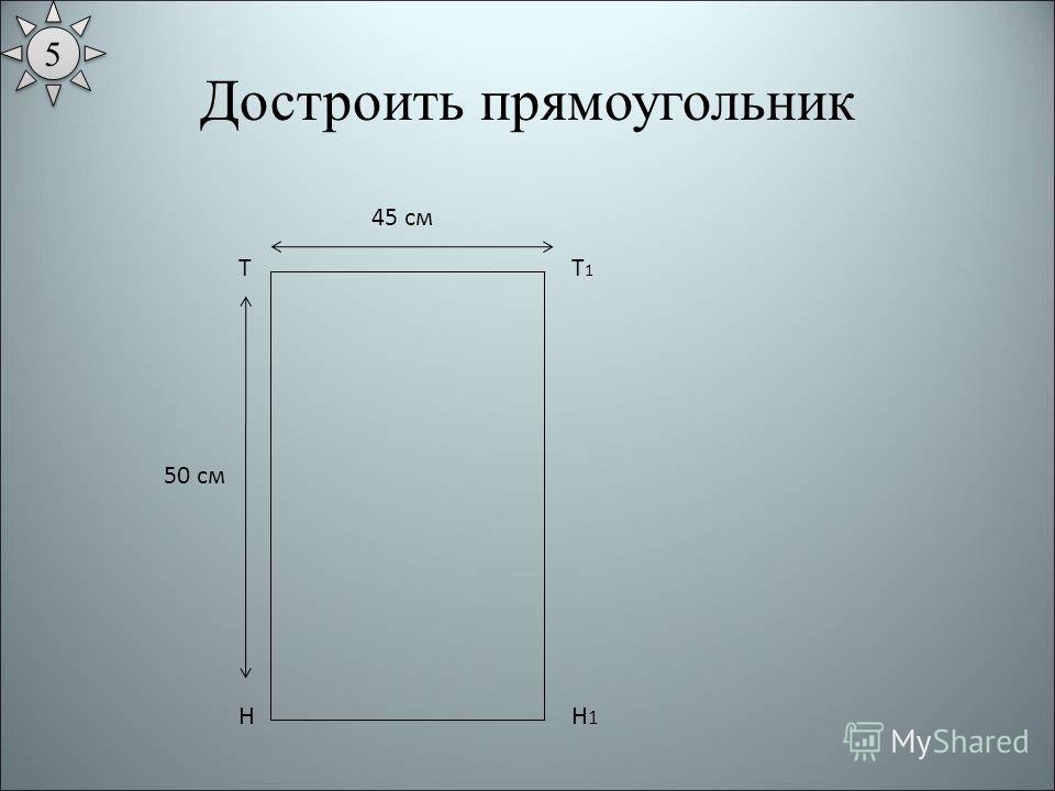 Достроить прямоугольник Т Н 50 см Т1Т1 45 см Н1Н1 5 5