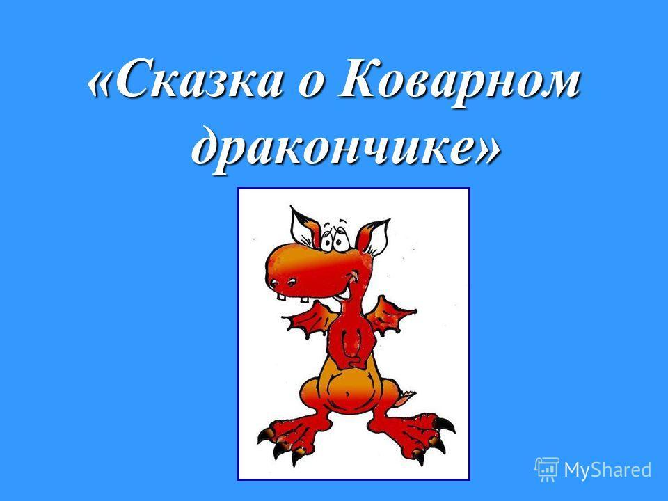 «Сказка о Коварном дракончике»
