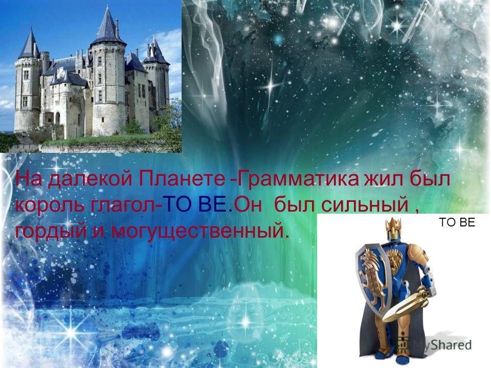 На далекой Планете -Грамматика жил был король глагол-TO BE.Он был сильный, гордый и могущественный. TO BE
