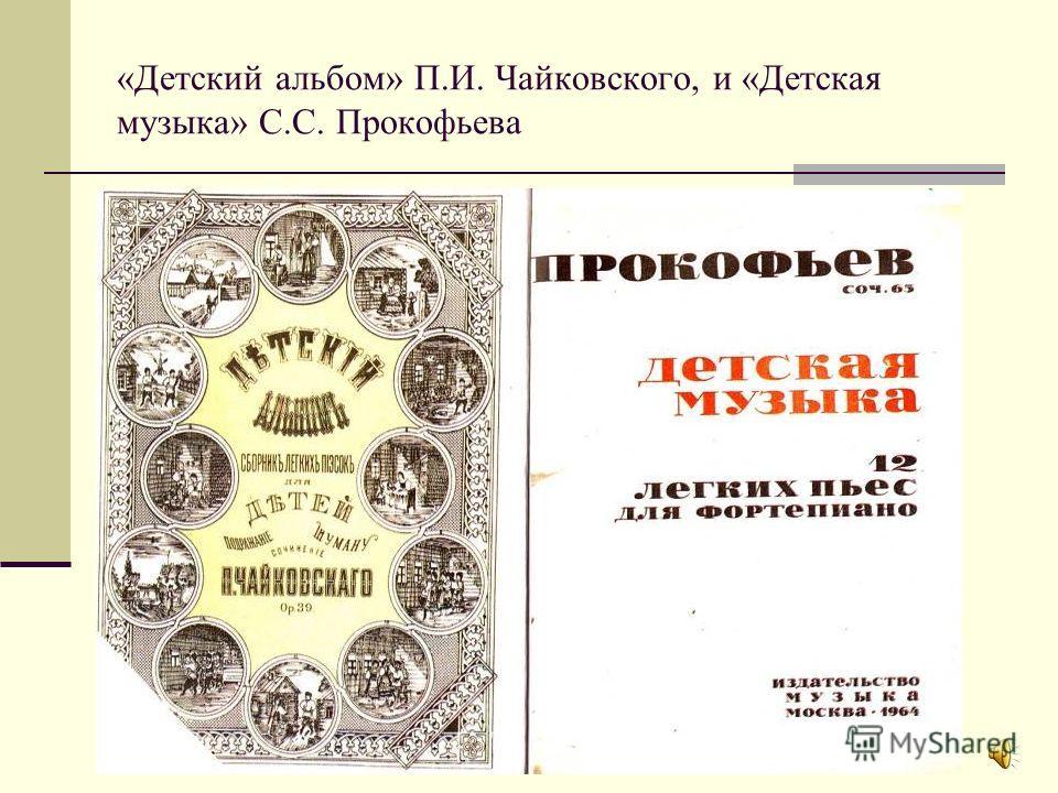 «Детский альбом» П.И. Чайковского, и «Детская музыка» С.С. Прокофьева