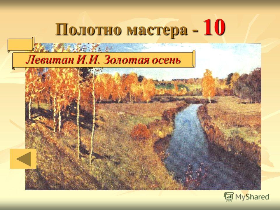 Полотно мастера - 10 Левитан И.И. Золотая осень