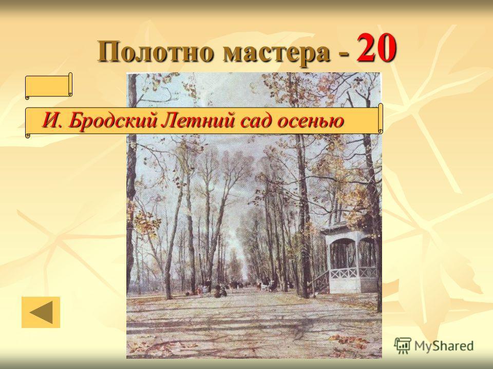 Полотно мастера - 20 И. Бродский Летний сад осенью