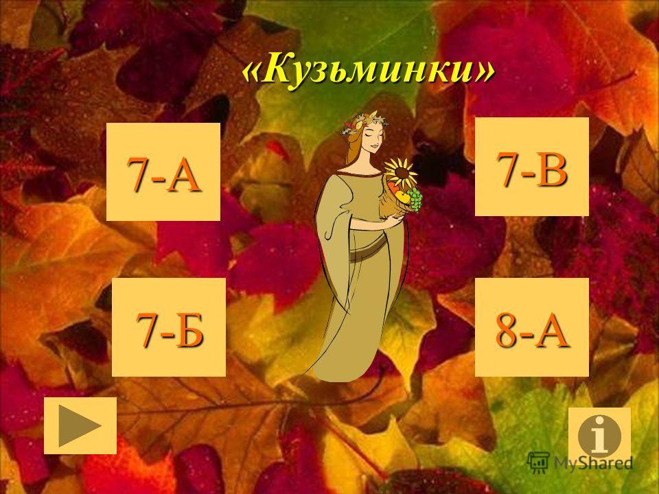 «Кузьминки» 7-А 7-Б 8-А 7-В
