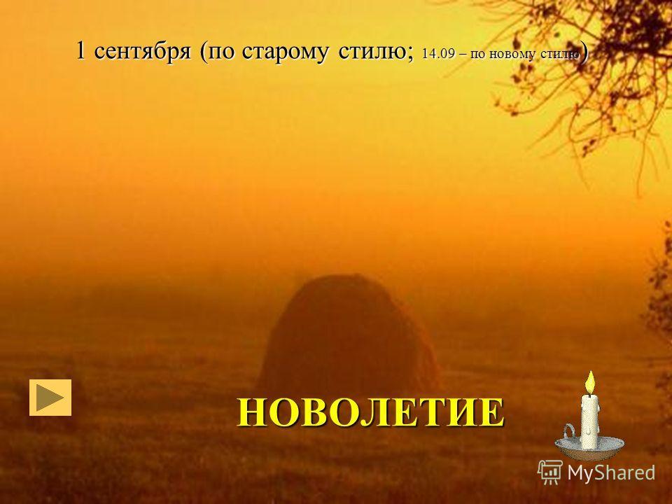 НОВОЛЕТИЕ 1 сентября (по старому стилю; 14.09 – по новому стилю )