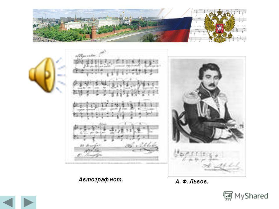 А. Ф. Львов. Автограф нот.