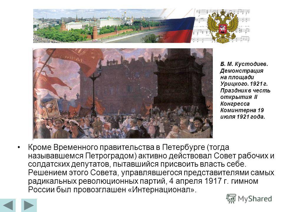 Кроме Временного правительства в Петербурге (тогда называвшемся Петроградом) активно действовал Совет рабочих и солдатских депутатов, пытавшийся присвоить власть себе. Решением этого Совета, управлявшегося представителями самых радикальных революцион